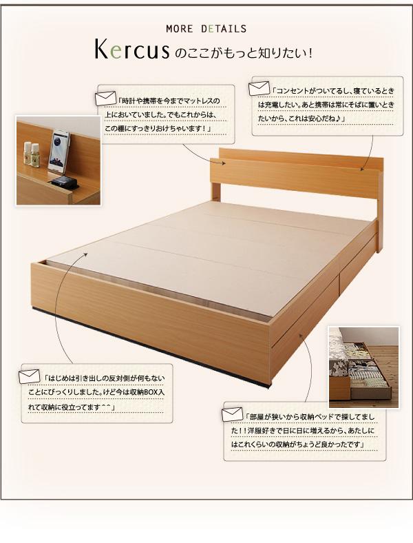 収納ベッド【Kercus】ケークス:商品説明11