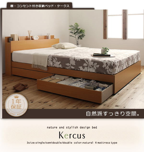 収納ベッド【Kercus】ケークス:商品説明26