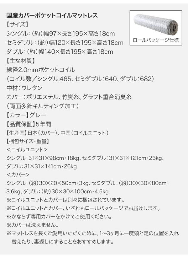 収納ベッド【Kercus】ケークス:商品説明32