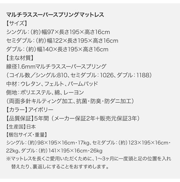 収納ベッド【Kercus】ケークス:商品説明33