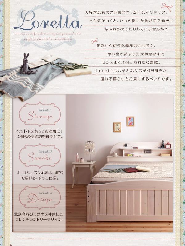 天然木すのこベッド【Loretta】ロレッタ:商品説明2