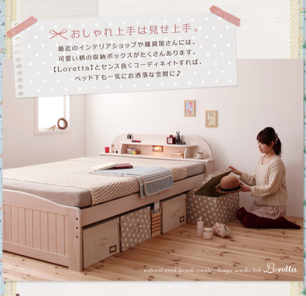 天然木すのこベッド【Loretta】ロレッタ:商品説明5