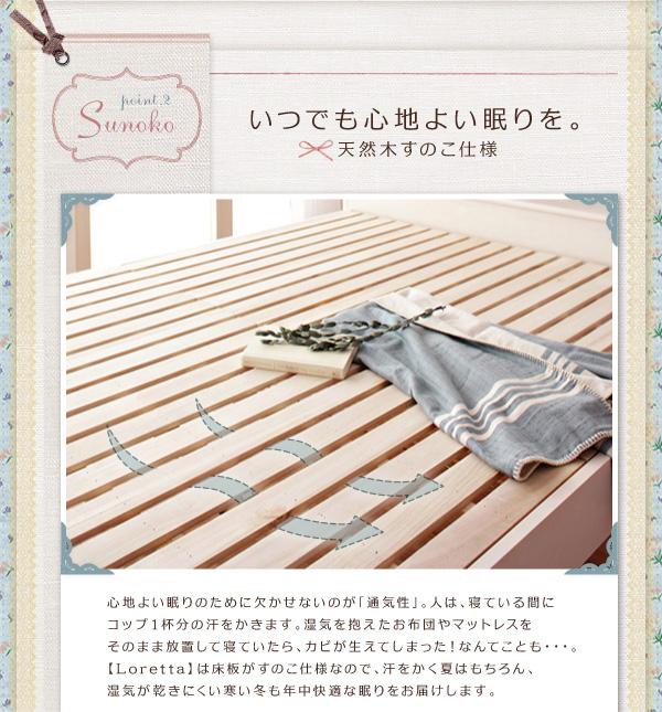 天然木すのこベッド【Loretta】ロレッタ:商品説明6
