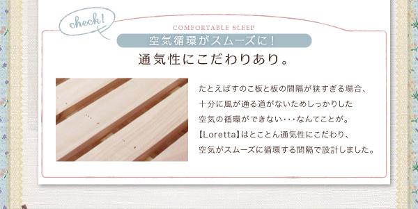 天然木すのこベッド【Loretta】ロレッタ:商品説明7