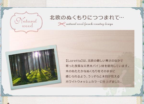 天然木すのこベッド【Loretta】ロレッタ:商品説明11