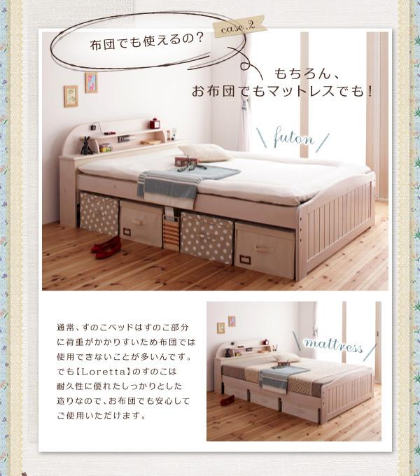 天然木すのこベッド【Loretta】ロレッタ:商品説明14