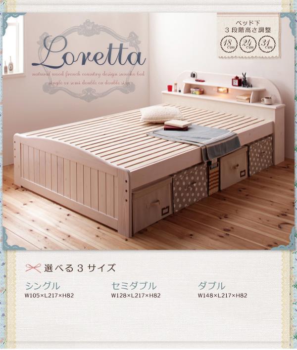 天然木すのこベッド【Loretta】ロレッタ:商品説明18