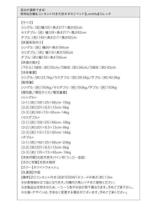 天然木すのこベッド【Loretta】ロレッタ:商品説明20