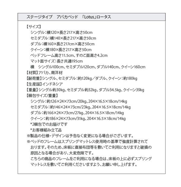 ステージタイプアバカベッド【Lotus】ロータス:商品説明23