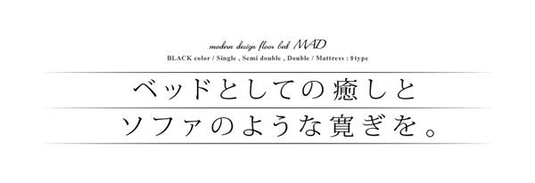 モダンデザインフロアベッド【MAD】マッド:商品説明3