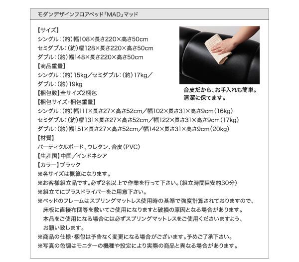 モダンデザインフロアベッド【MAD】マッド:商品説明29