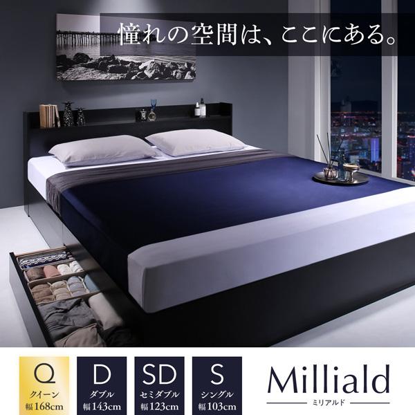 収納ベッド【Milliald】ミリアルド:商品説明1