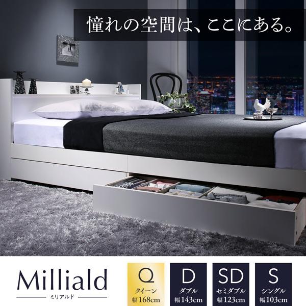 収納ベッド【Milliald】ミリアルド:商品説明14
