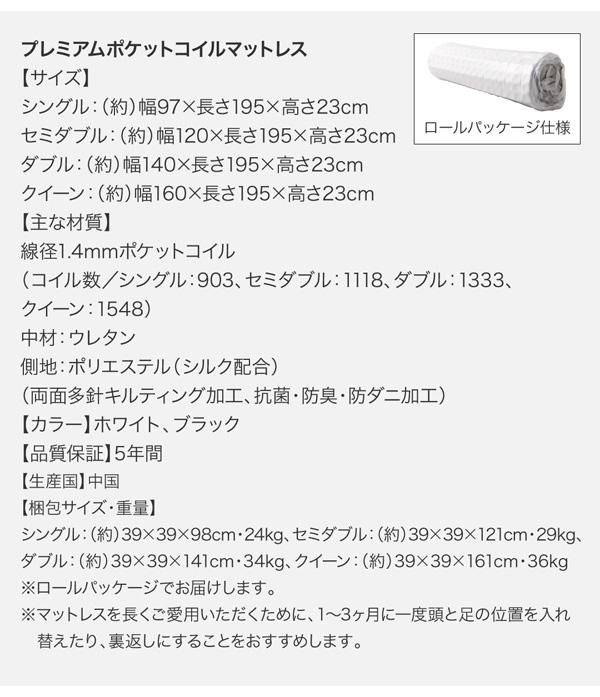 収納ベッド【Milliald】ミリアルド:商品説明32