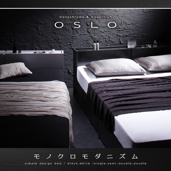 収納ベッド【Oslo】オスロ:商品説明1
