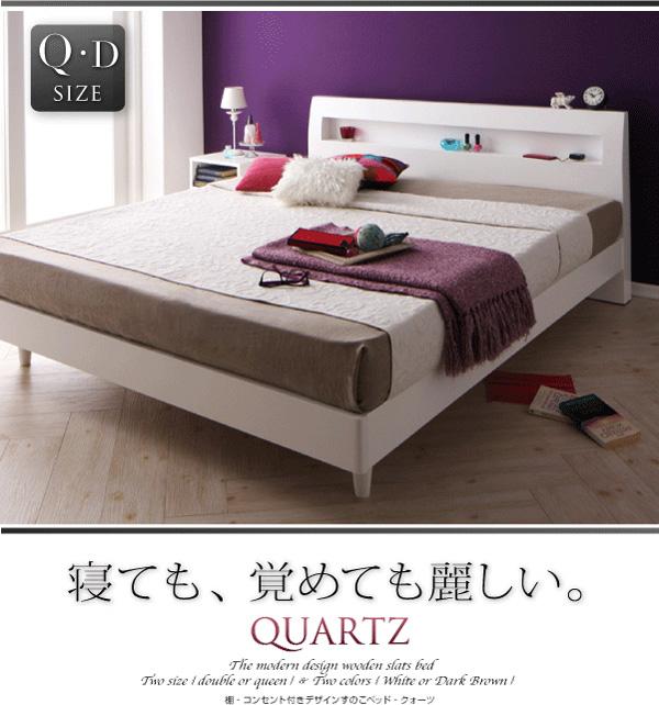 デザインすのこベッド【Quartz】クォーツ:商品説明1