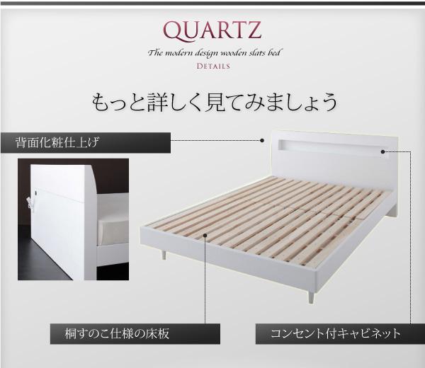 デザインすのこベッド【Quartz】クォーツ:商品説明5