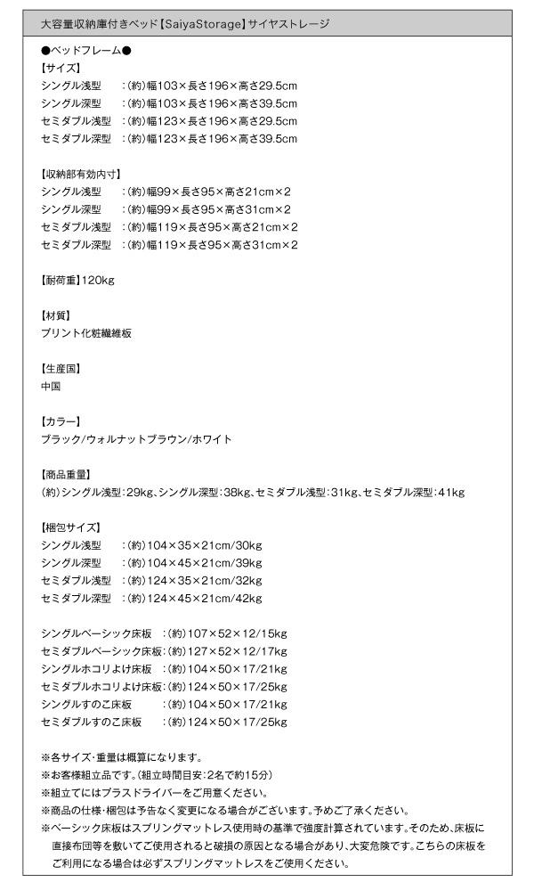 大容量収納庫付きベッドSaiyaStorageサイヤストレージ:商品説明27