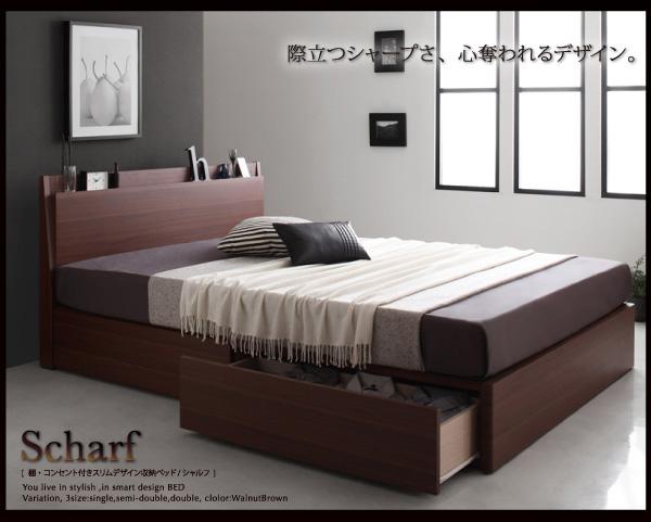 デザイン収納ベッド【Scharf】シャルフ:商品説明2