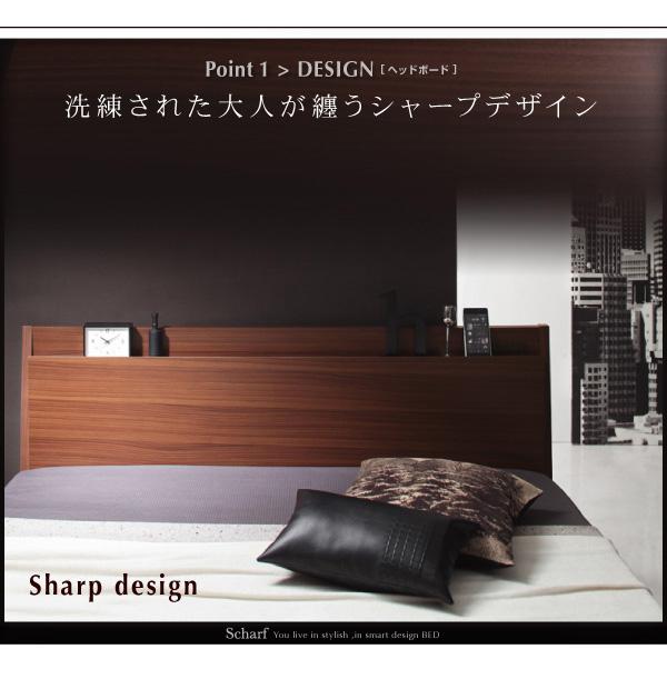 デザイン収納ベッド【Scharf】シャルフ:商品説明4