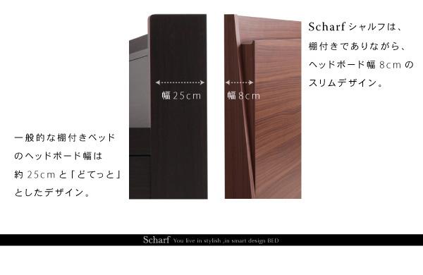 デザイン収納ベッド【Scharf】シャルフ:商品説明7