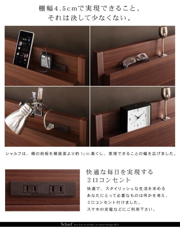 デザイン収納ベッド【Scharf】シャルフ:商品説明9