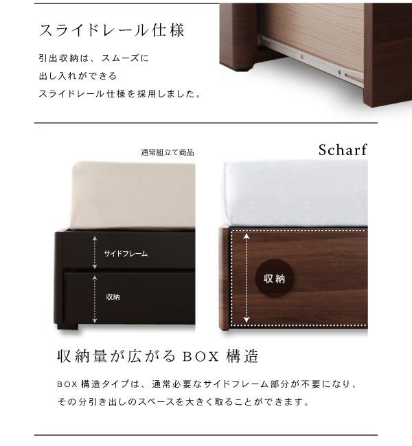 デザイン収納ベッド【Scharf】シャルフ:商品説明11