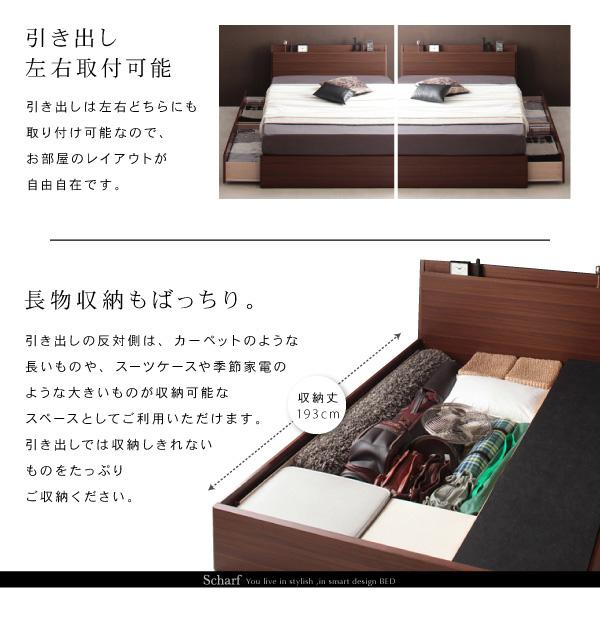 デザイン収納ベッド【Scharf】シャルフ:商品説明12
