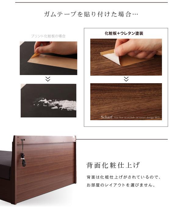 デザイン収納ベッド【Scharf】シャルフ:商品説明14