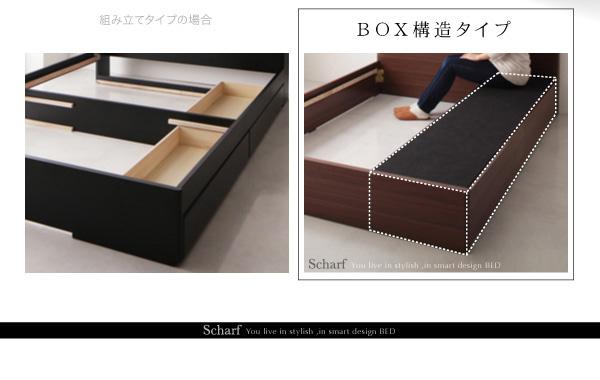 デザイン収納ベッド【Scharf】シャルフ:商品説明16