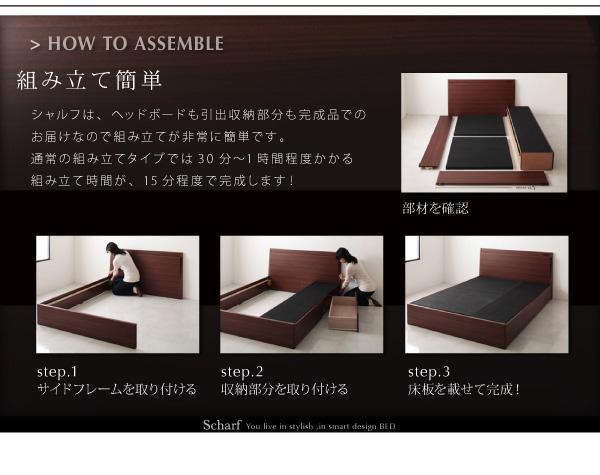 デザイン収納ベッド【Scharf】シャルフ:商品説明17