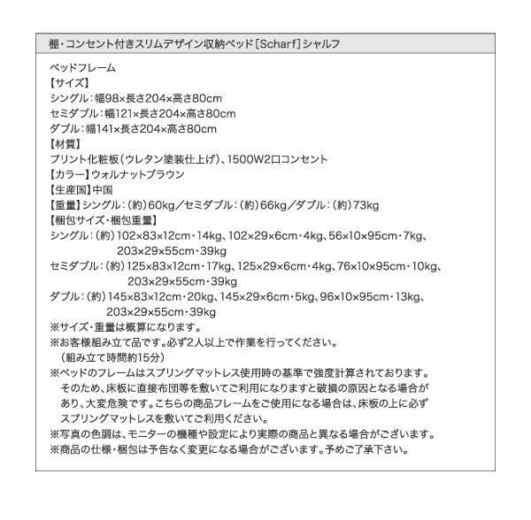 デザイン収納ベッド【Scharf】シャルフ:商品説明39