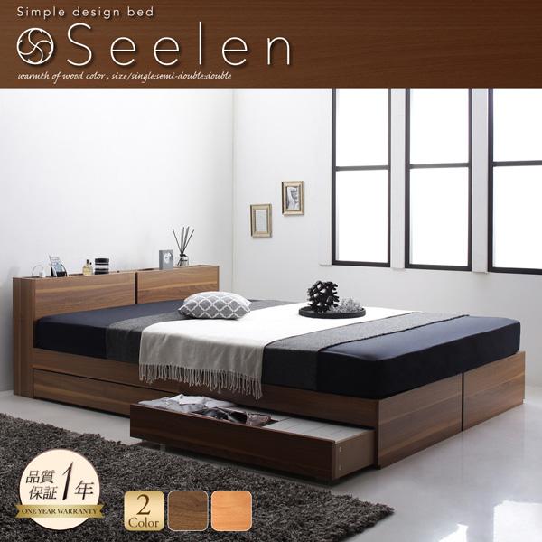 収納ベッド【seelen】ジーレン:商品説明1