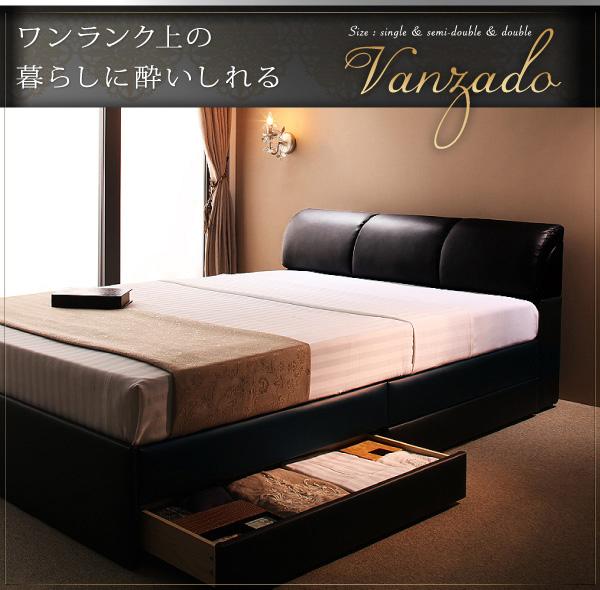 レザー収納ベッド【Vanzado】ヴァンザード:商品説明1