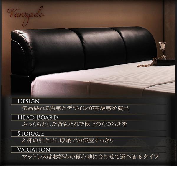 レザー収納ベッド【Vanzado】ヴァンザード:商品説明2