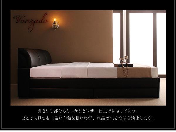 レザー収納ベッド【Vanzado】ヴァンザード:商品説明8