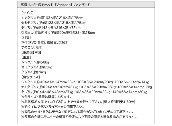 レザー収納ベッド【Vanzado】ヴァンザード:商品説明25