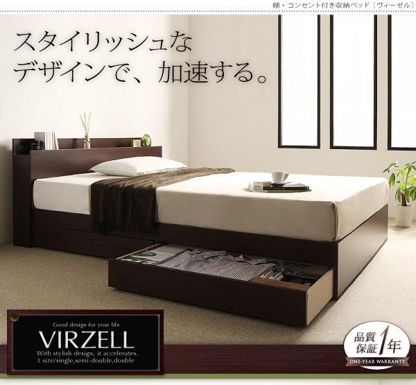 収納ベッド【virzell】ヴィーゼル:商品説明1