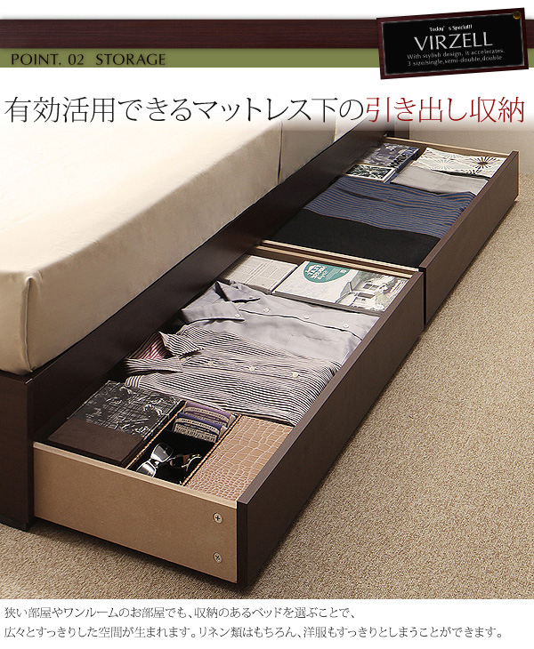収納ベッド【virzell】ヴィーゼル:商品説明5