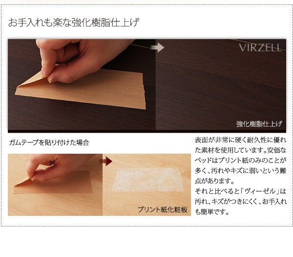 収納ベッド【virzell】ヴィーゼル:商品説明8