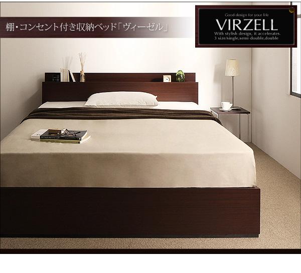 収納ベッド【virzell】ヴィーゼル:商品説明9