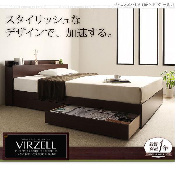 収納ベッド【virzell】ヴィーゼル:商品説明25