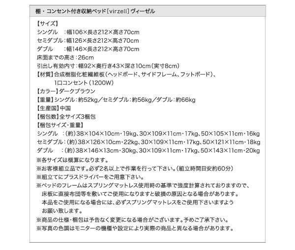収納ベッド【virzell】ヴィーゼル:商品説明26