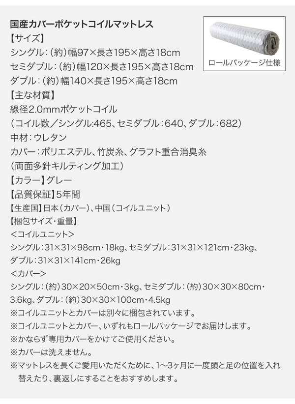収納ベッド【virzell】ヴィーゼル:商品説明31