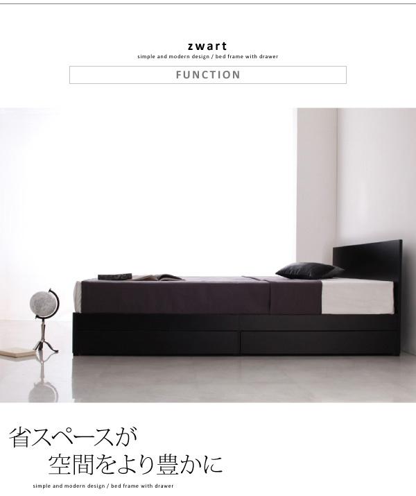 シンプルモダンデザイン・収納ベッド【ZWART】ゼワート 商品説明画像:5