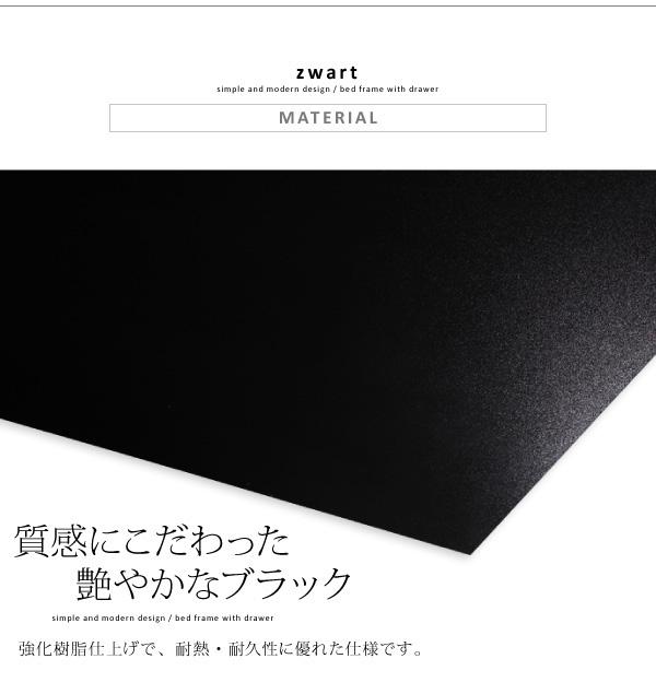 シンプルモダンデザイン・収納ベッド【ZWART】ゼワート 商品説明画像:9