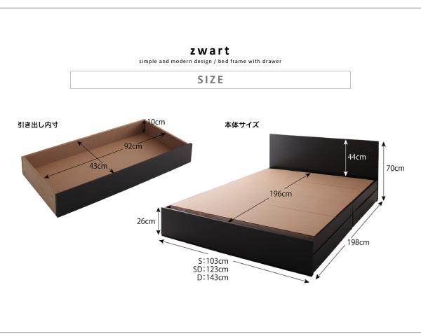 シンプルモダンデザイン・収納ベッド【ZWART】ゼワート 商品説明画像:23