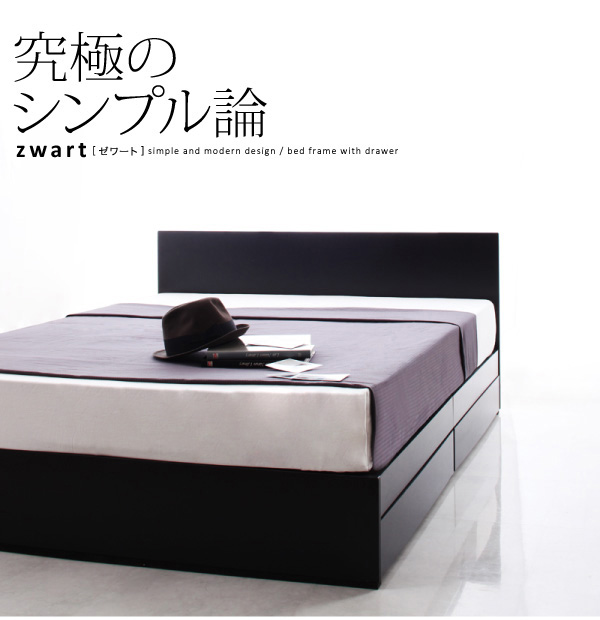 シンプルモダンデザイン・収納ベッド【ZWART】ゼワート 商品説明画像:24