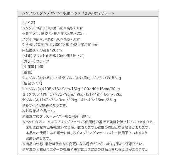 シンプルモダンデザイン・収納ベッド【ZWART】ゼワート 商品説明画像:25