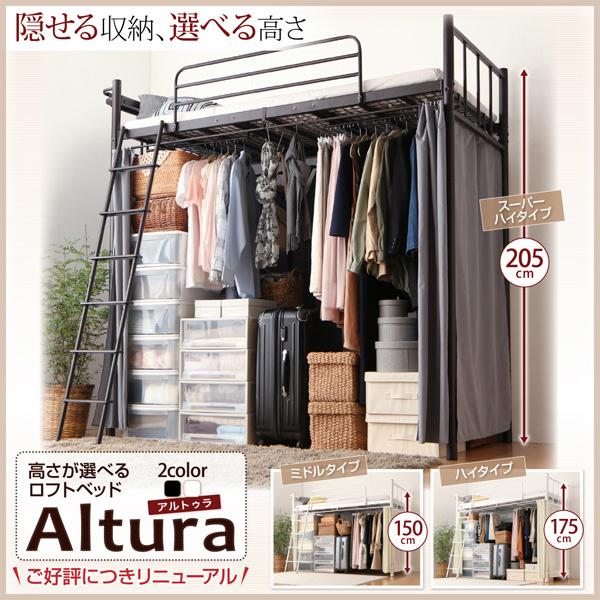 高さが選べるロフトベッド【Altura】アルトゥラ:商品説明1